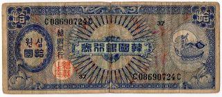 South Korea 10 Won 1953 (p - 13) photo