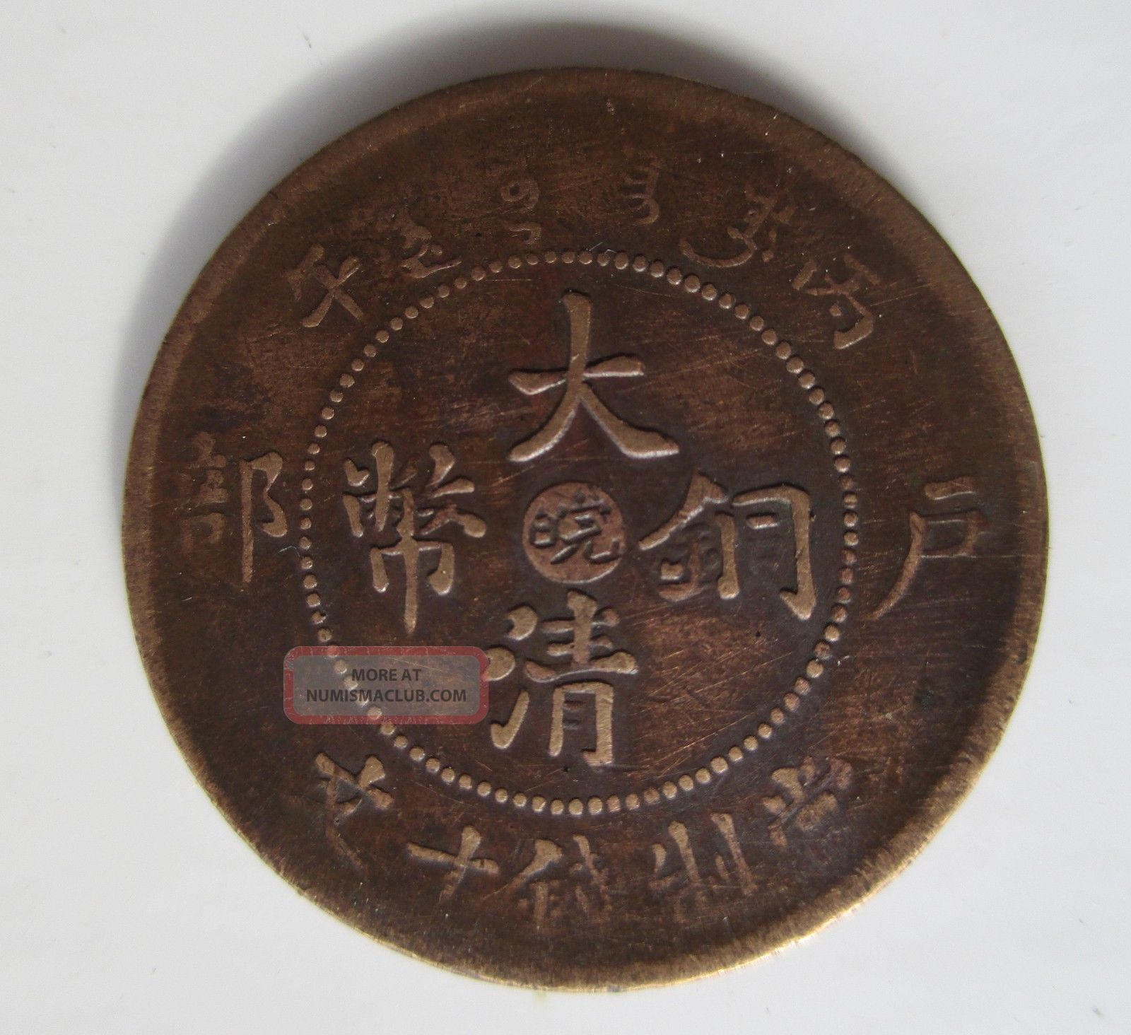 1906 China Tai Ching Ti Kuo Province Dragon Ten Cash
