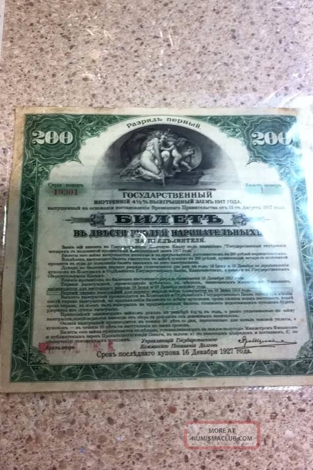 Serial One First Ever Imperial Russian War Bond / Loan 1917 Ww1 (mother Russia) Stocks & Bonds, Scripophily photo