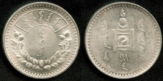 Mongolia 1925 1 Tugrik,  Silver Coin,  Leningrad Mongolei photo