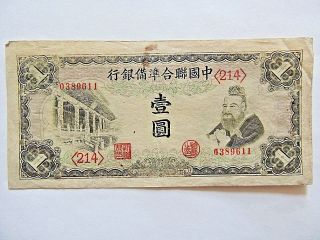 Vintage China One (1) Yuan Note photo