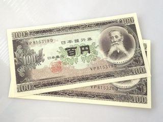 2 Gem Crisp Uncirculated Sequential 1953 Japan 100 Yen Note,  Pick 90c photo