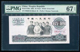 1965 Chinese Peoples Bank Of China 10 Yuan Chn879b Gem Unc Pmg67 Epq S/n99668132 photo