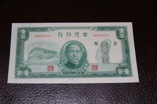 China/taiwan P.  1939 100 Yuan … (1946) Au photo