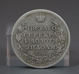 Imperial Russian One Rouble 1 Ruble Silver Coin 1815 Spb Mf Vf 20.  40g photo