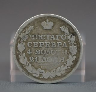 Imperial Russian One Rouble 1 Ruble Silver Coin 1814 Spb Mf Vf 19.  75g photo