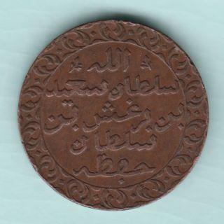 Zanzibar Island - Ah 1299 - Sultan Bargash Ibn Sa ' Id - 1/4 Anna - Rarest Coin photo