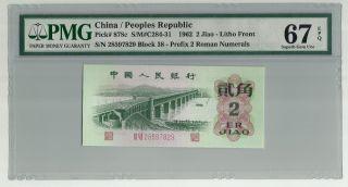 878c Peoples Bank Of China 1962 2 Jiao Litho Front Pmg 67 Epq Iii Viii 28597829 photo