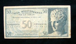 1941 Italy Wwi Occupation Greece Banknote 50 Dracme Vf photo