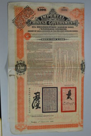 Imperial Chinese Government China 100 Pounds 1908 Tientsin - Pukow Ef photo