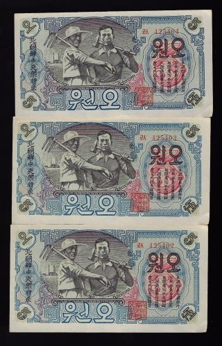 3 Consec Korea 1947 Pick 9 1st Issue 5 Won With Watermark Aunc (rare) photo