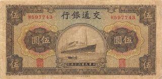 China 5 Yuan 1941 Prefix H Circulated Banknote G.  A1 photo