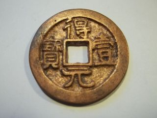 Antique Chinese Bronze Dollar Size Coin 1.  44 Inch / 36.  5 Mm 1288 photo