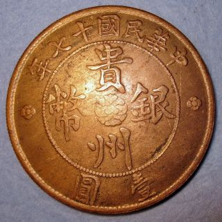 Copper Pattern Coin Guizhou Car Dollar China Kweichow 1928 (year 17) $1 Auto photo