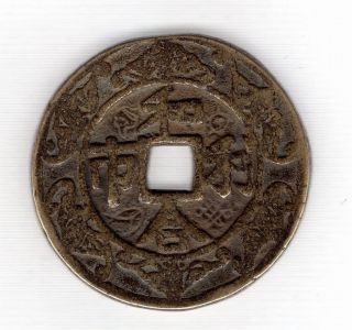 Chinese Old Mysterious Esen (picture Coin) Unknown Mon 1100 photo