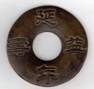 Sennin Rare Chinese Old Mysterious Esen (picture Coin) Unknown Mon 1112 photo