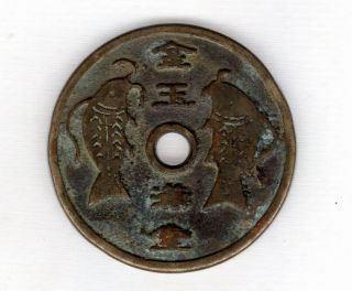 Fishes Chinese Old Mysterious Esen (picture Coin) Unknown Mon 1107b photo