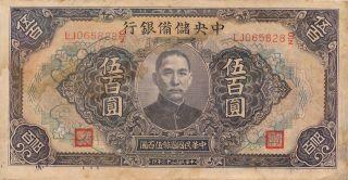 The Central Reserve Bank Of China China 500 Yuan 1943 Au photo
