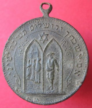 Old Judaica From Poland - 1882 Rishon Liecyon Palestine - 28mm - More On Ebay.  Pl photo