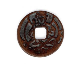 Bosatsu (bodhisattva) Japanese Antique Esen (picture Coin) Mysterious Mon 1047c photo