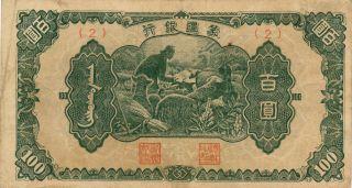 Menkiang Bank China 100 Yuan Nd Vf photo