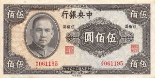 China 500 Yuan 1944 Prefix A/x Circulated Banknote photo