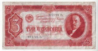 3 Chervontsa 1937 Preww2 Russia Lenin Stalin Russian P203 Scarce 72725Гь photo