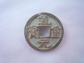 L - 52501 Collect Chinese Bronze Coin Qian Yuan Tong Bao photo