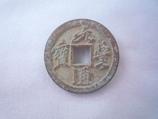L - 52502 Collect Chinese Bronze Coin Yuan Feng Tong Bao photo