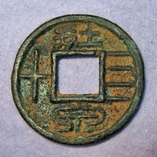 Hartill 9.  18 Zhuang Qian Value Forty Adult Coin 40,  Wang Mang 9 - 14 Ad Xin Dynast photo