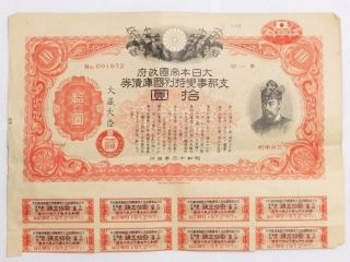 Rare 10 Yen Japan Savings Hypothec War Bond 1938 Wwii Circulated Fine 8x11