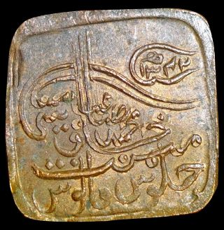 India - Bahawalpur State - Sadiq Muhammad - Ah 1342 - Square Paisa - Rare A86 photo