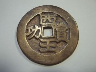Antique Chinese Bronze Dollar Size Coin 1.  47 Inch / 37.  4 Mm 1384 photo