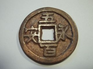 Antique Chinese Bronze Dollar Size Coin 1.  47 Inch / 37.  4 Mm 1385 photo