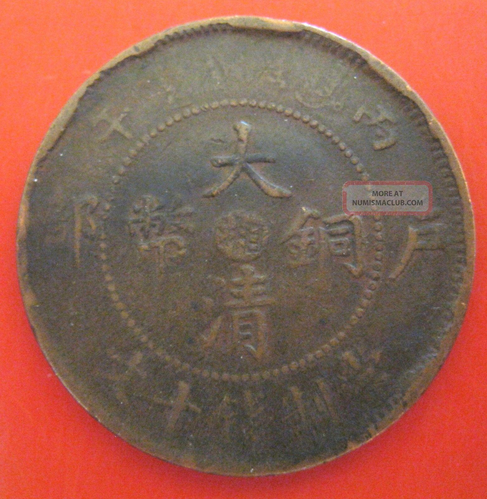 asian copper coin 10