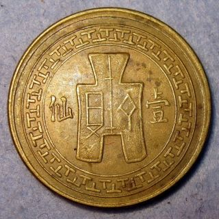 Y 353 Brass 1 Cent Year 28 (1939) Shi - Kwan Cent Yunnan Republic China photo