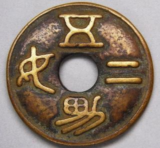 Dragon Chinese Old Mysterious Esen (picture Coin) Unknown Mon 1128 photo