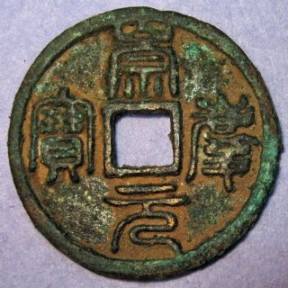 Jin Dynasty Prince Shao Of Wei Chong Qing Yuan Bao Seal Script 3 Cash 1212 Ad photo
