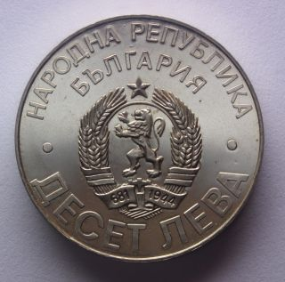 Silver Coin 10 Leva 1978 - Bulgarian Commemorative Silver Proof Coin photo