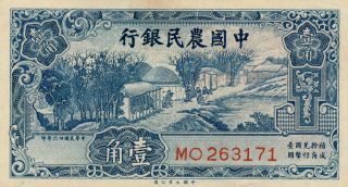 The Farmers Bank Of China China 10 Cents 1937 Au photo