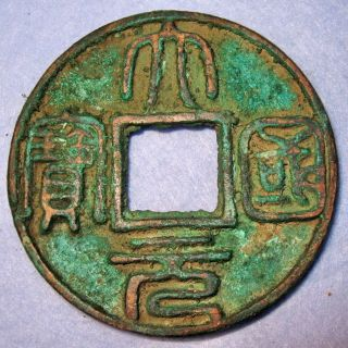 Da Yuan Guo Bao,  Rev Zhi Da,  Yuan (mongolian) Dynasty Large 10 Cash Seal Script photo
