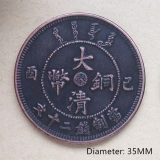 China Coin Old Chinese Ancient Copper Coin Collecting Hobby Diameter:35mm photo