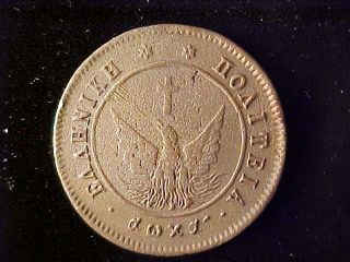 Greece 10 Lepta 1828,  Porosity photo
