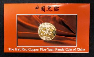 1993 The First Copper Panda Coin Of China Five Yuan Uncirculated photo
