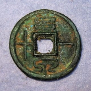 Yao Quan Value Ten,  Wang Mang 9 - 10ad Xin Dynasty Baby Coin 10 Cash photo