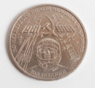 Vintage 1 Ruble Coin Russian Russia Ussr 1981 Gagarin Space Rocket Satellite (n7 photo