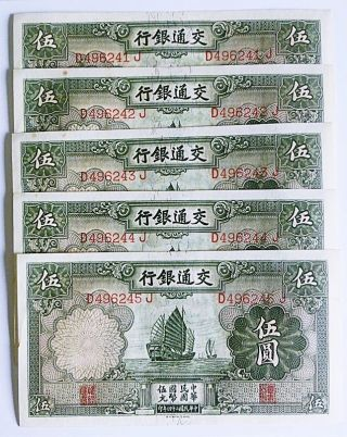 China 1935,  Bank Of Communication 5 Consec Nos.  5 Yuan,  Grade Crisp Uncirculated photo
