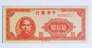 1945,  Central Bank Of China 50 Yuan.  Grade Crisp Aunc photo