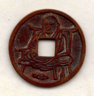 Kukai Monk Japanese Antique Esen (picture Coin) Mysterious Mon 1147a photo