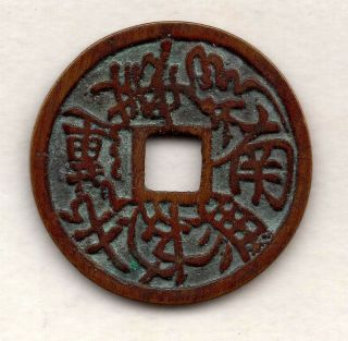 Nenbutsu Japanese Antique Esen (picture Coin) Mysterious Mon 1147b photo